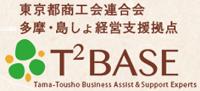 【東京都商工会連合会 多摩・島しょ経営支援拠点】