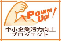 【東京都「経営課題解決支援事業」新・経営力向上TOKYOプロジェクト】