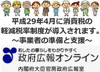 【特集 消費税の軽減税率制度 政府広報オンライン】