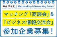 マッチング「商談会」&「ビジネス情報交流会」 参加企業募集!