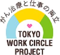 【東京都福祉保健局】がんの「治療と仕事の両立」に取り組んでいる企業の募集について