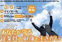 3/6参加無料 東京都主催シンポジウム あなたが守る従業員の生きがい~企業でできるがん対策~
