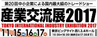第20回 中小企業による国内最大級のトレードショー  産業交流展2017