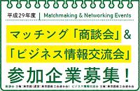 マッチング「商談会」&「ビジネス情報交流会」参加企業募集!