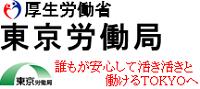 【東京労働局】