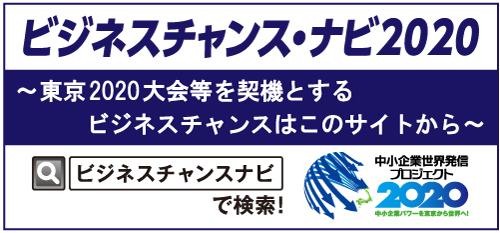 ビジネスチャンス・ナビ2020