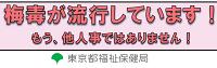 【梅毒が流行しています!もう、他人事ではありません!】】 東京都福祉保健局
