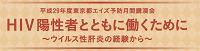 【平成29年度東京都エイズ予防月間講演会】 東京都福祉保健局