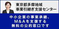 東京都多摩地域事業引継ぎ支援センター