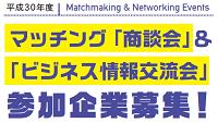 平成30年度マッチング「商談会」&「ビジネス情報交換会」参加企業募集!