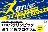 東京都パラリンピック選手発掘プログラム