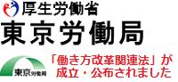 【東京労働局】「働き方改革関連法」が成立・公布されました