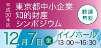 平成30年度 東京都中小企業知的財産シンポジウム
